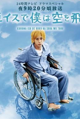 Постер фильма Я взлетаю в небо на инвалидной коляске (2012)