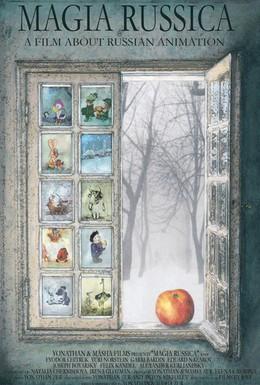 Постер фильма Волшебная Русь (2004)