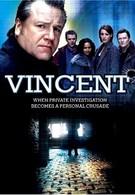 Винсент (2005)