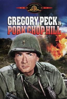 Постер фильма Высота Порк Чоп Хилл (1959)