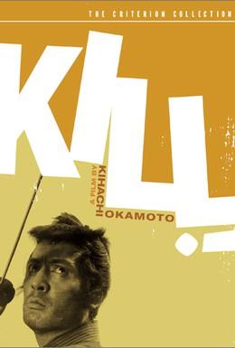 Постер фильма Убей! (1968)