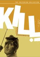 Убей! (1968)