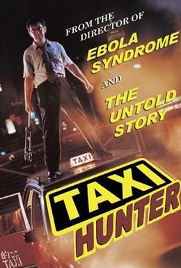 Постер фильма Охотник на такси (1993)