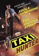 Охотник на такси (1993)