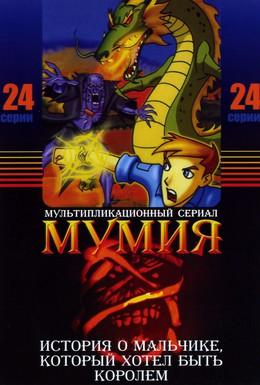 Постер фильма Мумия (2001)