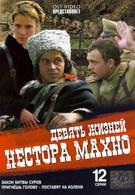Девять жизней Нестора Махно (2006)