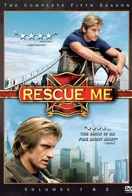 Постер фильма Спаси меня (2005)