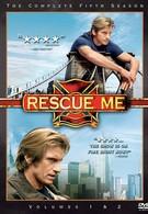 Спаси меня (2005)