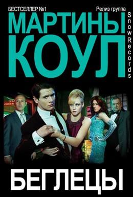 Постер фильма Беглянка (2011)