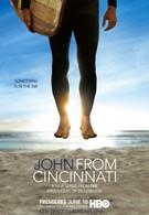 Джон из Цинциннати (2007)