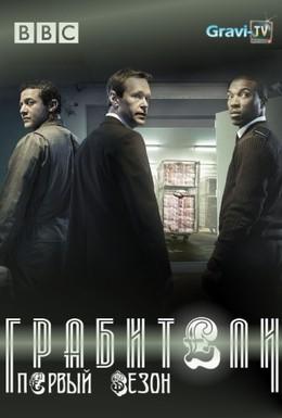 Постер фильма Грабители (2012)