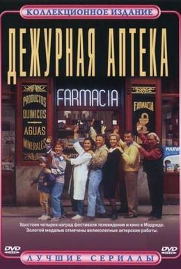 Постер фильма Дежурная аптека (1991)