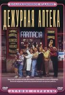Дежурная аптека (1991)