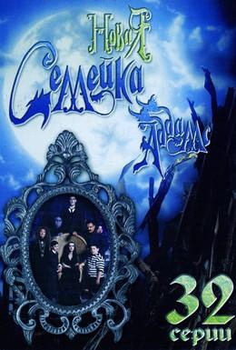 Постер фильма Новая семейка Аддамс (1998)