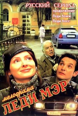 Постер фильма Леди Мэр (2003)