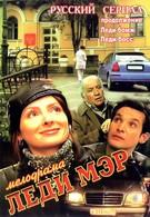 Леди Мэр (2003)