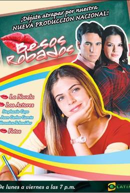 Постер фильма Украденные поцелуи (2004)