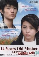 14-ти летняя мама (2006)