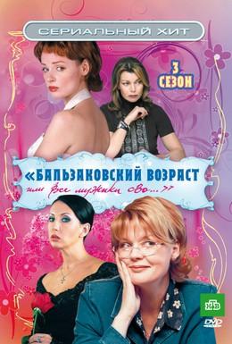 Постер фильма Бальзаковский возраст, или Все мужики сво... 3 (2007)