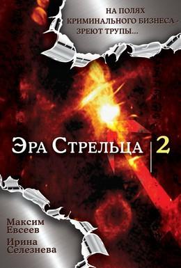Постер фильма Эра стрельца 2 (2008)
