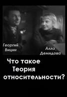 Что такое теория относительности (1964)