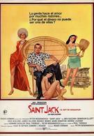 Святой Джек (1979)