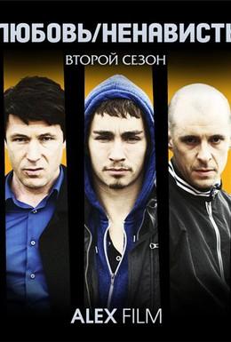 Постер фильма Любовь/Ненависть (2013)