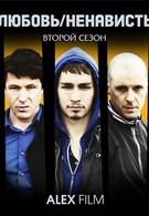 Любовь/Ненависть (2013)