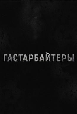 Постер фильма Гастарбайтеры (1983)