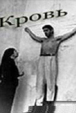 Постер фильма Кровь (1991)