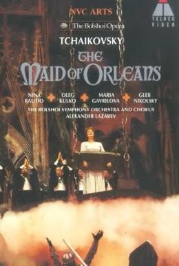 Постер фильма Орлеанская дева (1993)