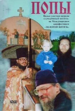 Постер фильма Попы (1998)
