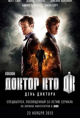 Постер фильма День Доктора (2013)