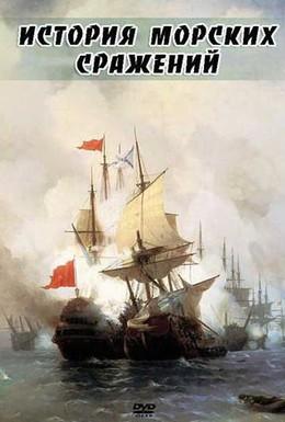 Постер фильма История морских сражений (2009)