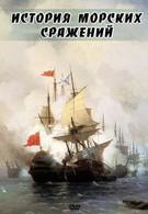 История морских сражений (2009)
