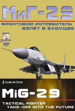 Постер фильма Фронтовой истребитель МиГ-29. Взлет в будущее (2011)