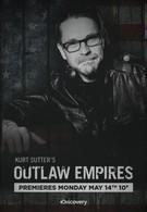 Империя вне закона (2012)