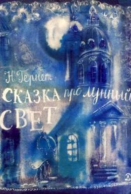Постер фильма Сказка про лунный свет (1968)