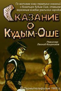 Постер фильма Сказание о Кудым-Оше (1988)