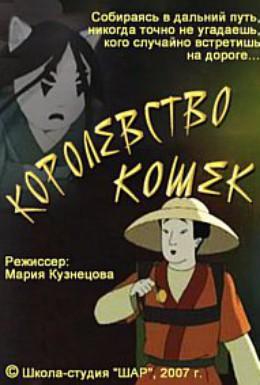 Постер фильма Королевство кошек (2007)