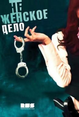 Постер фильма Не женское дело (2013)