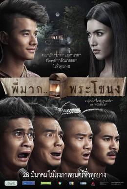 Постер фильма Пи Мак из Фра Ханонга (2013)