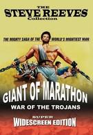 Гигант Марафона, или Марафонская битва (1959)