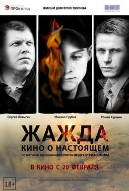 Постер фильма Жажда (2013)
