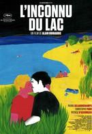 Незнакомец у озера (2013)