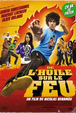 Постер фильма Масло в огонь (2011)