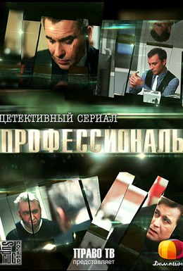 Постер фильма Профессионалы (2012)