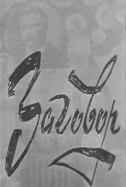 Постер фильма Заговор (1971)