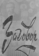 Заговор (1971)