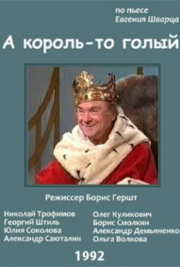 Постер фильма Голый король (1992)